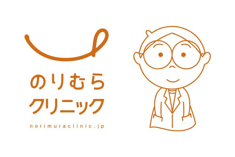のりむらクリニック ロゴと先生を模したイメージキャラクター