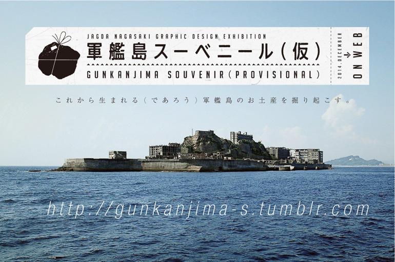 1408軍艦島スーベニール