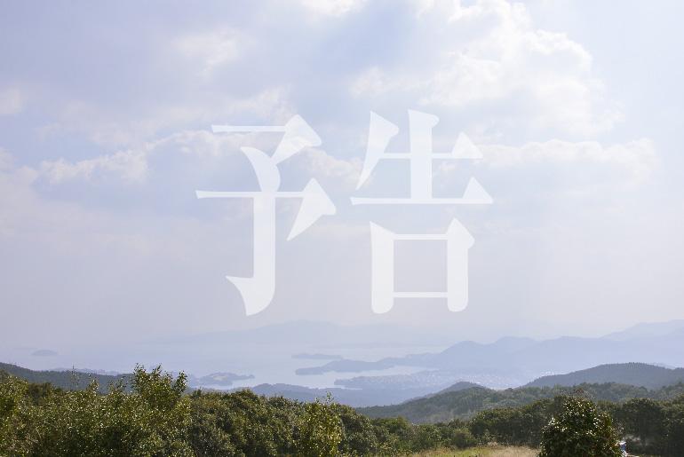 1503_yokoku