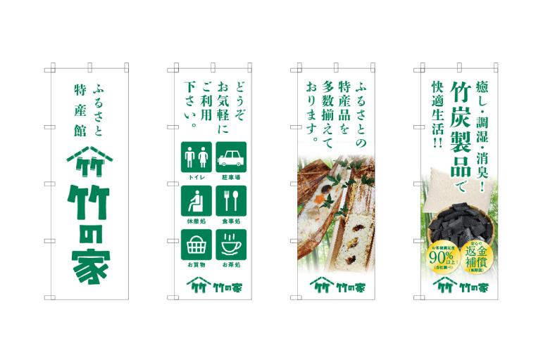 201601竹の家-05