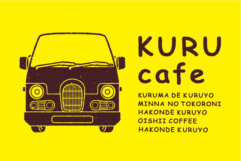 KURUcafe ロゴタイプはオーナーである溝江様のお姉様製作で、それにあわせて弊社がマークを製作