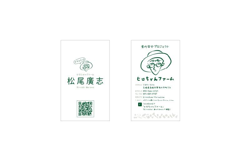 201601ヒロちゃんファーム-02