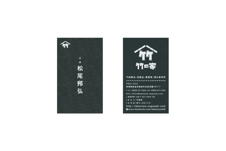 黒い紙に白のインクで印刷した名刺。竹炭ぽさを表現。